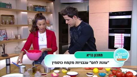 טליה הדר מכינה לחם עגבניות מקמח כוסמין_ערוץ עשר_לבחור נכון