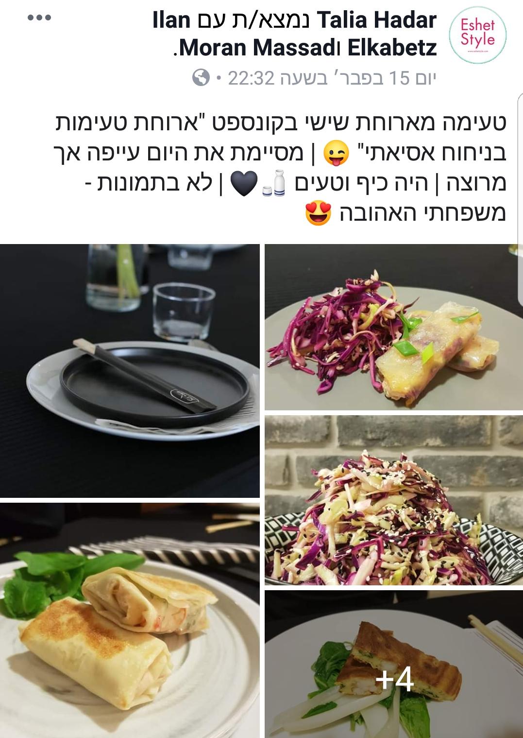 ארוחת טעימות אסיאתיתי_אירוח בסטייל_טליה הדר_אשת סטייל